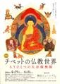 チベットs