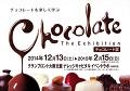 チョコレート展s