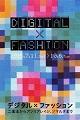 デジタルファッションs