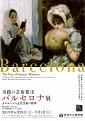 美術館 展覧会のポスター貼りとチラシ設置(神戸市・大阪市)