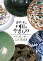 中国のやきもの - コピー