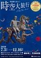 美術館のポスター貼りとチラシ設置(大阪市)