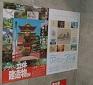 20代以上男女向け 美術展のポスター掲出とツール設置