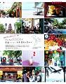 OL向け ベトナム特集冊子 ベトナム料理店に店舗設置