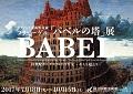 babel_s