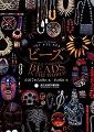 beads_s