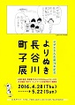hasegawamachiko_s