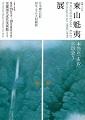 higashiyamakaii_j_8_s