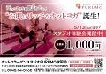 OL・主婦向け スポーツクラブ キャンペーン告知 ティッシュ 街頭サンプリング(奈良)