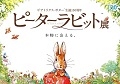 peterrabbit_s