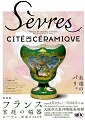 sevres_s