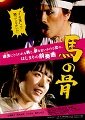 40代以上男女向け 映画 認知促進 チラシの店舗内設置(東京)